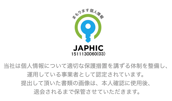withはJAPHIC認定