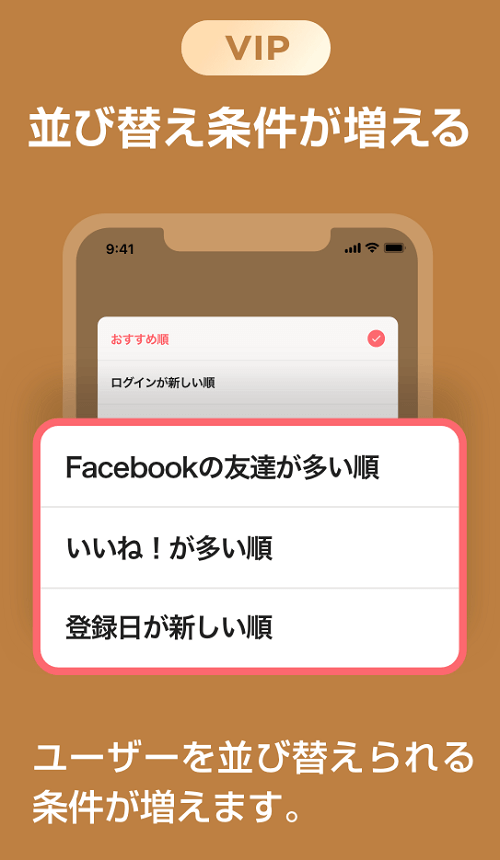 withの並び替え条件が増える