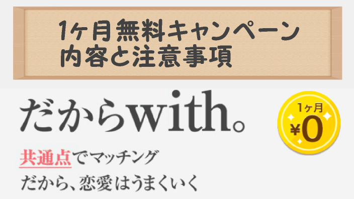 withの1ヶ月無料キャンペーン