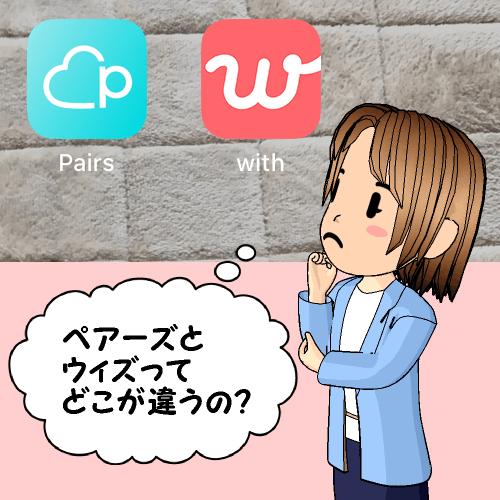 ペアーズ with どっち